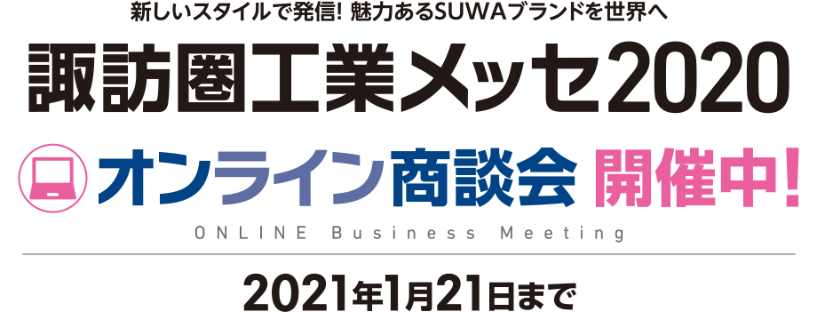 諏訪圏工業メッセ2020 オンライン商談会のお知らせ