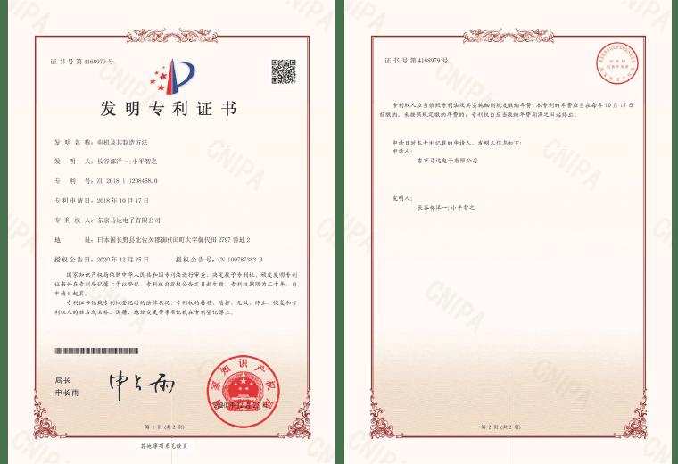 中国における特許取得のお知らせ