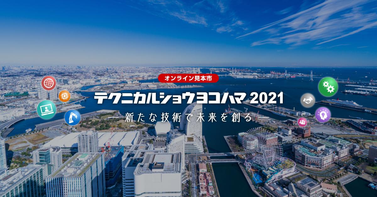 「テクニカルショウヨコハマ2021」出展のお知らせ